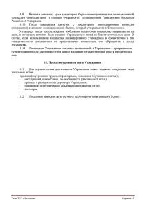 ChOU NASLEDNIK ustav_poslednyaya