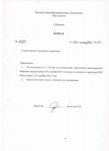 Приказ о назначении.pdf