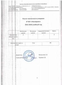 Расчет численности учащихся.pdf