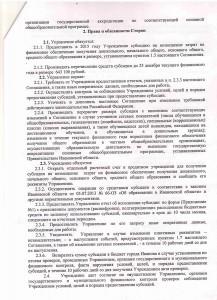 Соглашение.pdf