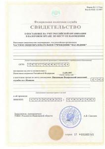 Svidetelstvo o postanovke na uchet rossijskoj organizacii  v nalogovom organe po mestu ee nahozhdenija