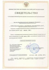 Svidetel'stvo o registracii kommercheskoj organizacii
