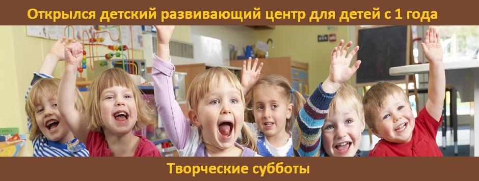 Детский развивающий центр. Творческие субботы