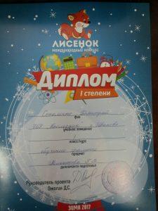 Соколенко Д, грамота 1
