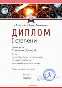 diploma176214