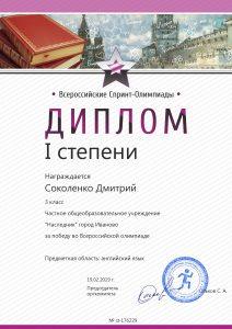 diploma176229