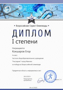 diploma176355