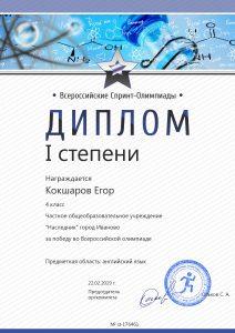 diploma176461