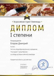diploma177132